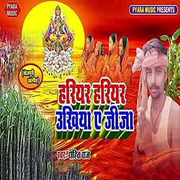 Hariyar Hariyar Ukhiya a Jija