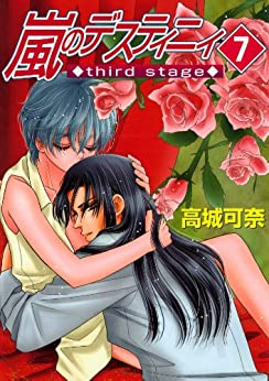 [高城可奈]の嵐のデスティニィ third stage(7) (朝日コミックス)