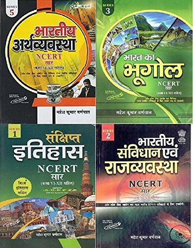 """Sankshipt Itihas and """"Bhartiya Sanvidhan Avum Rajvyavastha and Bharat Ka Bhugol NCERT Sar and Bhartiya Arthvyavastha NCERT combo"""
