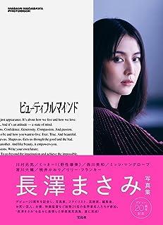 長澤まさみ 写真集 『ビューティフルマインド』