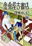金魚屋古書店 (14) (IKKI COMIX)