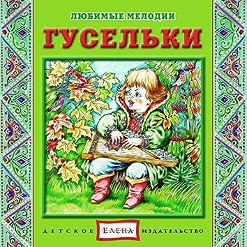 """Коллекция """"Любимые мелодии: Гусельки"""""""
