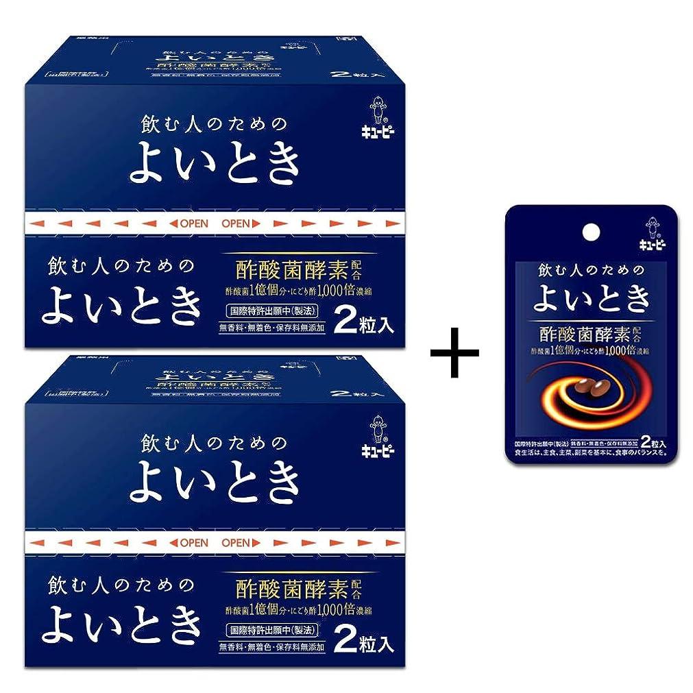 勝つサージ六月よいとき 2粒×101包 セット【よいとき2粒×50包入(2個)+よいとき2粒×1包入】