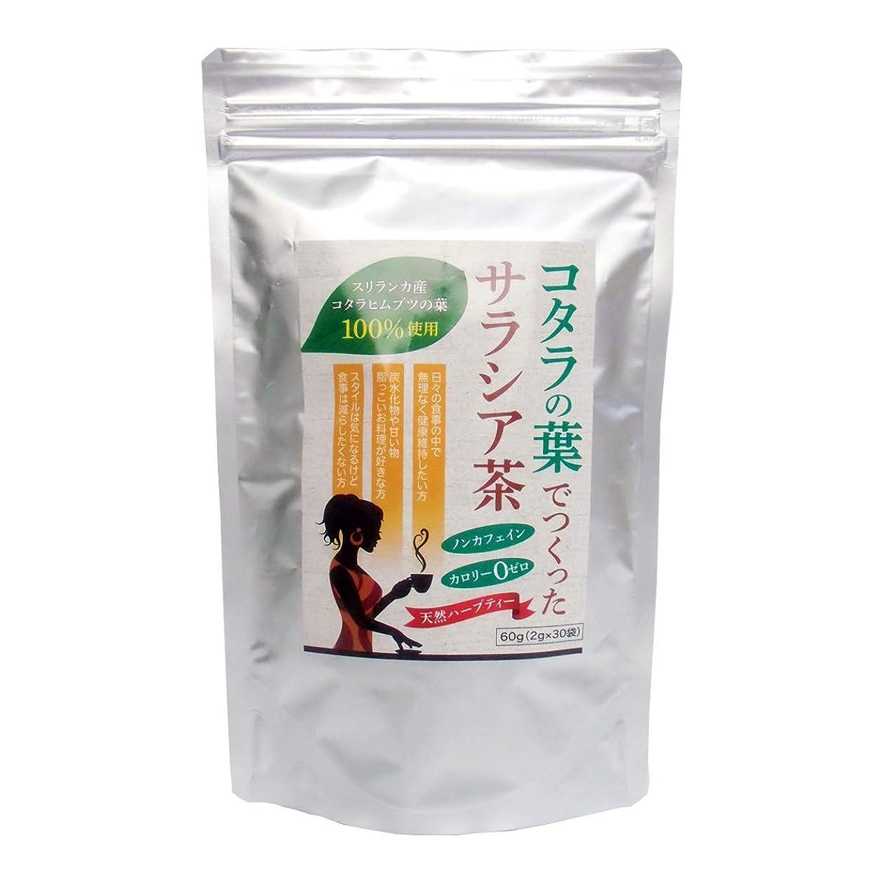リーチ発音ラオス人【初回限定お試し価格】コタラの葉でつくったサラシア茶 (茶葉タイプ) 60g (2g×30袋)