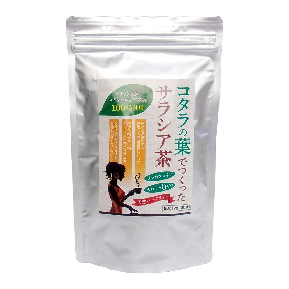 スカルク鉱石強い【初回限定お試し価格】コタラの葉でつくったサラシア茶 (茶葉タイプ) 60g (2g×30袋)