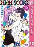 HIGH SCORE 15 (りぼんマスコットコミックスDIGITAL)