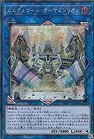 遊戯王 SOFU-JP045 オルフェゴール・オーケストリオン (日本語版 シークレットレア) ソウル・フュージョン