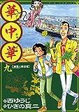 華中華(9) (ビッグコミックス)
