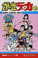 がきデカ 16 (少年チャンピオン・コミックス)