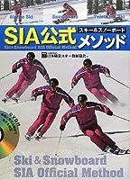 SIAスキー&スノーボード公式メソッド DVD付