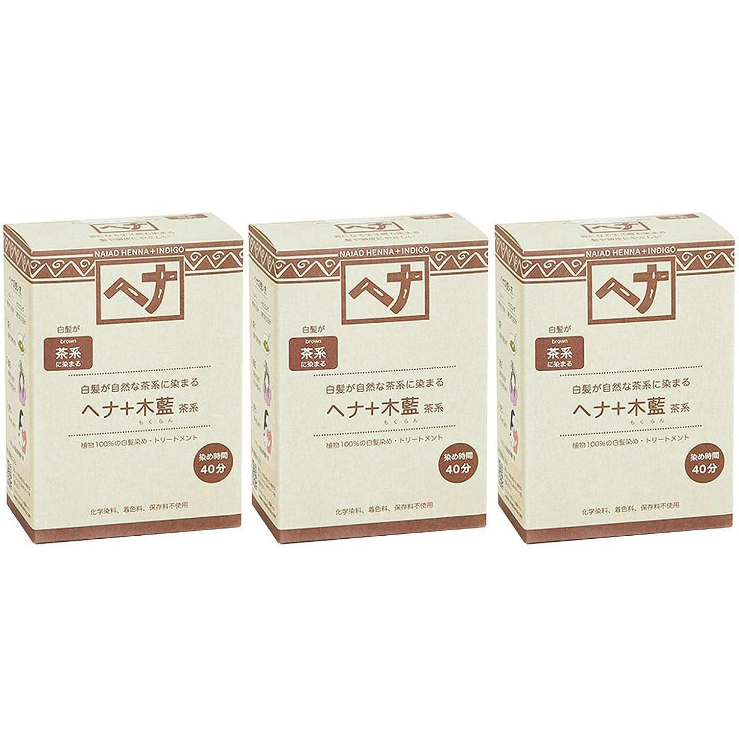 いういつ補うナイアード ヘナ + 木藍 茶系 白髪が自然な茶系に染まる 100g 3個セット