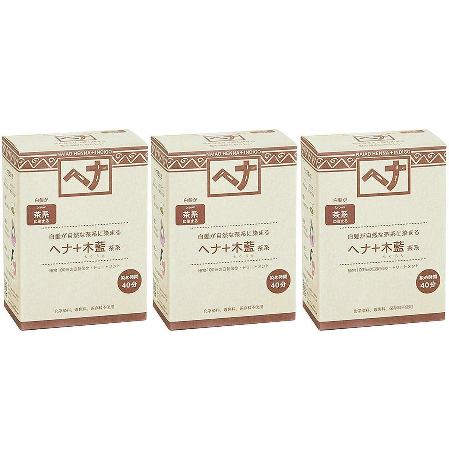 廃棄より平らなヒューズナイアード ヘナ + 木藍 茶系 白髪が自然な茶系に染まる 100g 3個セット
