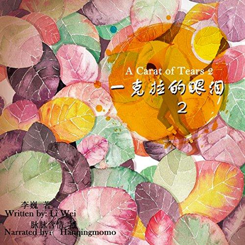 一克拉的眼泪 2 - 一克拉的眼淚 2 [A Carat of Tears 2] audiobook cover art