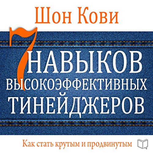 The 7 Habits of Highly Effective Teens [Russian Edition] audiobook cover art