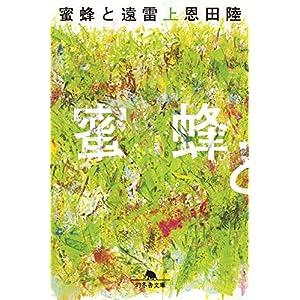 """蜜蜂と遠雷(上) (幻冬舎文庫)"""""""