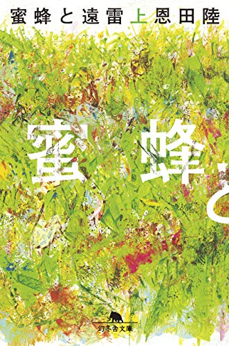 蜜蜂と遠雷(上) (幻冬舎文庫)