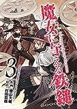 魔女に与える鉄鎚(3)(完) (ガンガンコミックスJOKER)
