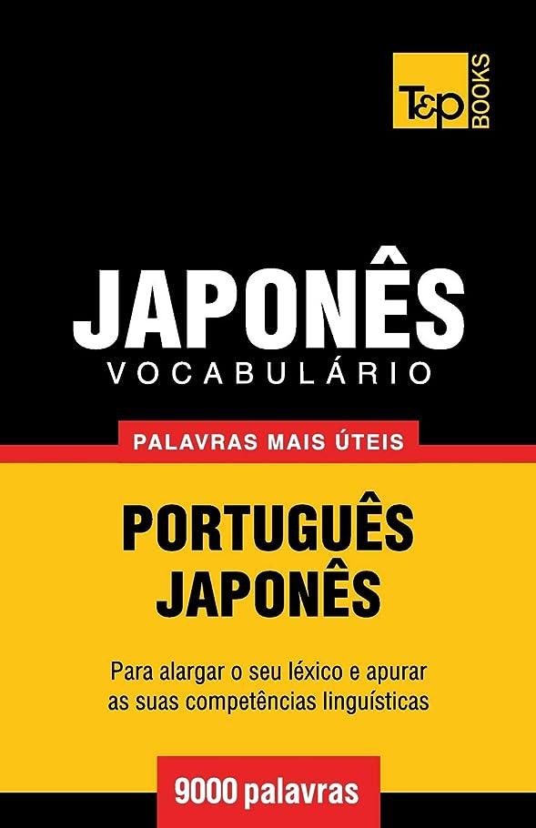 チップギャラリー非難するVocabulário Português-Japonês - 9000 palavras mais úteis