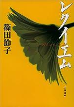 表紙: レクイエム (文春文庫) | 篠田 節子