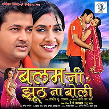 Balamji Jhooth Na Boli (Original Motion Picture Soundtrack)