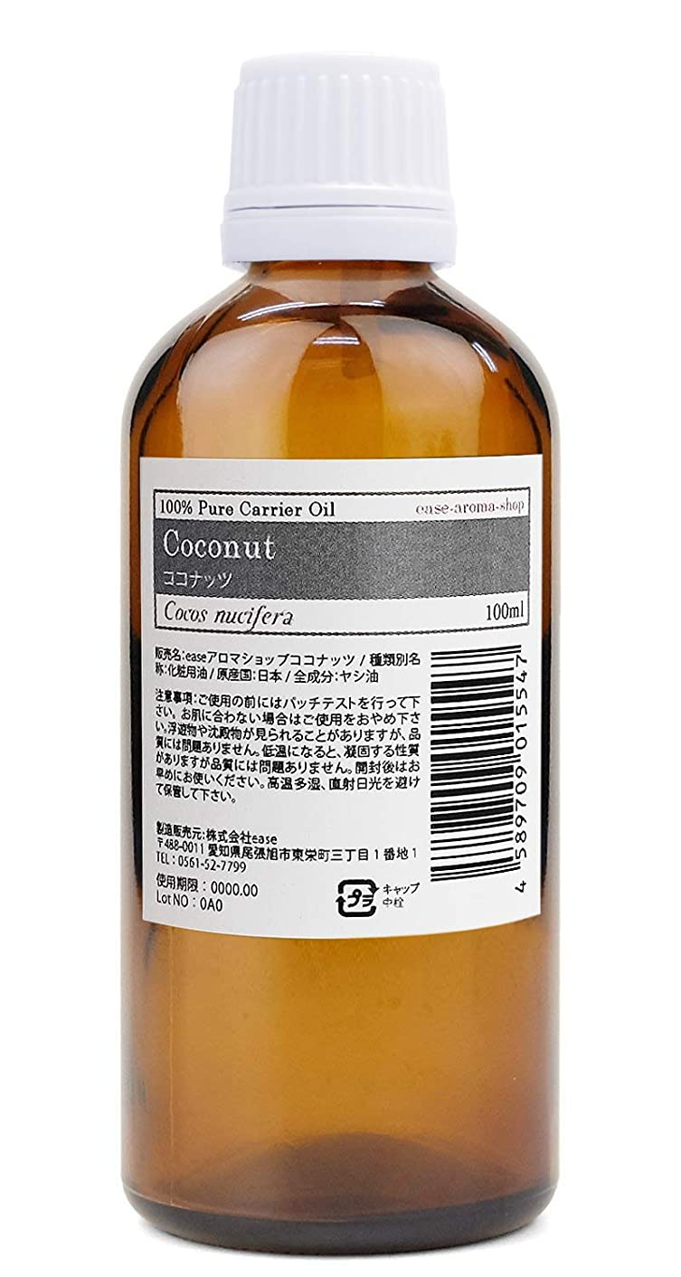 味回転させる代表ease キャリアオイル ココナッツ 100ml