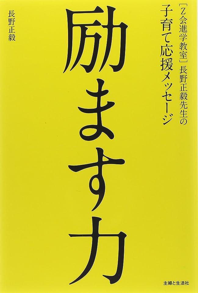 刑務所順番謝罪[Z会進学教室]長野正毅先生の子育て応援メッセージ 励ます力
