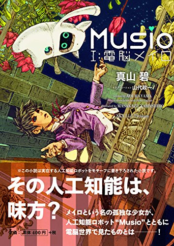 Musio I:電脳メイロ