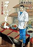 そばもん ニッポン蕎麦行脚 (15) (ビッグコミックス)