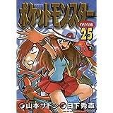 ポケットモンスタースペシャル(25) (てんとう虫コミックススペシャル)