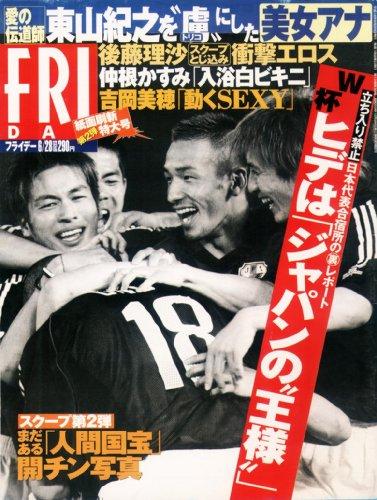 """FRIDAY  (フライデー) 2002年6月28日号 [表紙:中田英寿][W杯ヒデ(中田英寿)は[ジャパンの""""王様""""]他][雑誌] (FRIDAY (フライデー))"""