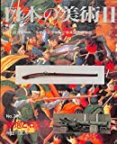 鉄炮と石火矢 日本の美術 (No.390)