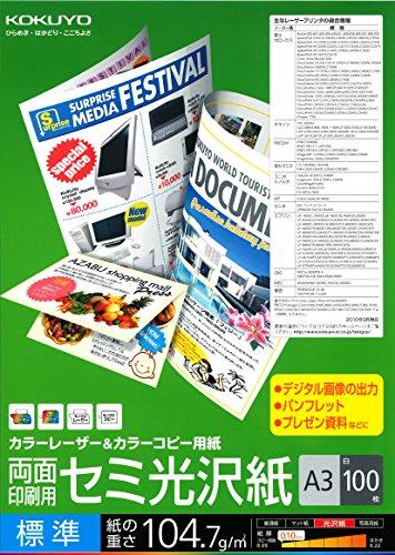 コクヨ カラーレーザー カラーコピー 両面印刷 セミ光沢 A3 100枚 LBP-FH1830