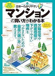 日本一わかりやすいマンションの買い方がわかる本