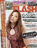 FLASH  (フラッシュ) 2019年 10/8 号 [雑誌]