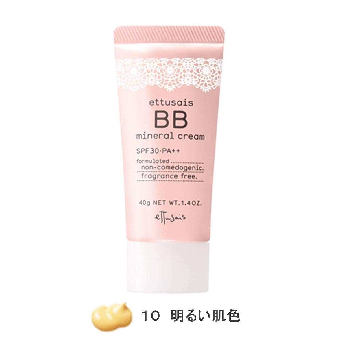 食器棚口墓エテュセ BBミネラルクリーム 10(明るい肌色) SPF30?PA++ 40g