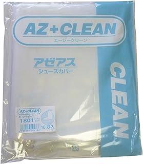 アゼアス AZ CLEAN(R) シューズカバー 長 AZCLEAN1801 10足入り