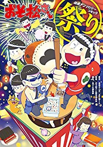 おそ松さん公式アンソロジーコミック 2巻 表紙画像