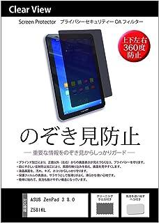 メディアカバーマーケット ASUS ZenPad 3 8.0 Z581KL [7.9インチ(2048x1536)]機種で使える【のぞき見防止 反射防止液晶保護フィルム】 ブルーライトカット 上下左右4方向の覗き見防止