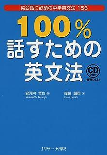 100%話すための英文法