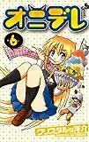 オニデレ 6 (少年サンデーコミックス)