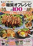 レシピブログ 大人気の糖質オフレシピ BEST100
