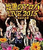 地獄のアロハLIVE 2015 at 渋谷公会堂[Blu-ray/ブルーレイ]