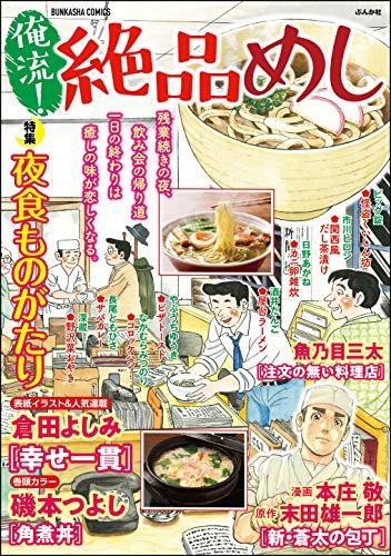 俺流!絶品めし Vol.22 夜食ものがたり [雑誌] (ぶんか社コミックス)