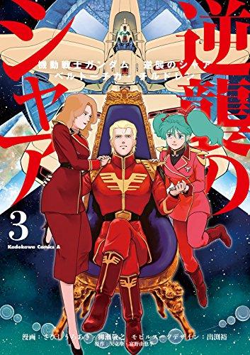 機動戦士ガンダム 逆襲のシャア ベルトーチカ・チルドレン(3) (角川コミックス・エース)