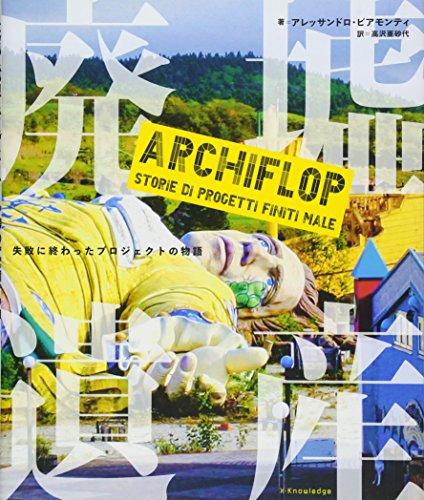 廃墟遺産 ARCHIFLOP