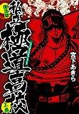 私立極道高校 復活版 上巻 (ホーム社書籍扱コミックス)