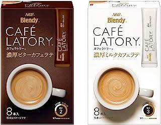 Blendy Cafe Latory Assortment 2.7oz 2Types Japanese Instant Cafe Latte AGF Ninjapo