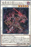 魔聖騎士皇ランスロット シークレットレア 遊戯王 エクストラパック ナイツ・オブ・オーダー ep14-jp017