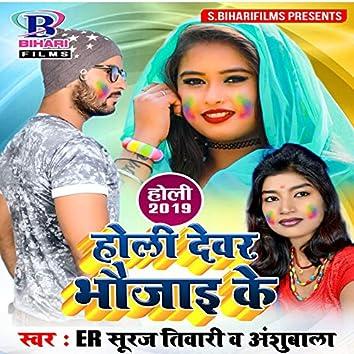 Holi Devar Bhaujai Ke - Single