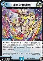 デュエルマスターズ DMEX14 87/110 「巻貝の潜水兵」 (C コモン) 弩闘×十王超ファイナルウォーズ!!! (DMEX-14)